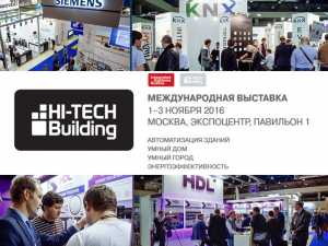 Выставка Hi-Tech Building-2016 началась