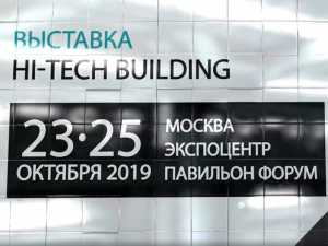 HDL Buspro на выставке Hi-Tech Building 2019